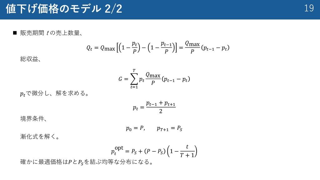 19 値下げ価格のモデル 2/2 n 販売期間 t の売上数量、 𝑄. = 𝑄max 1 − ...