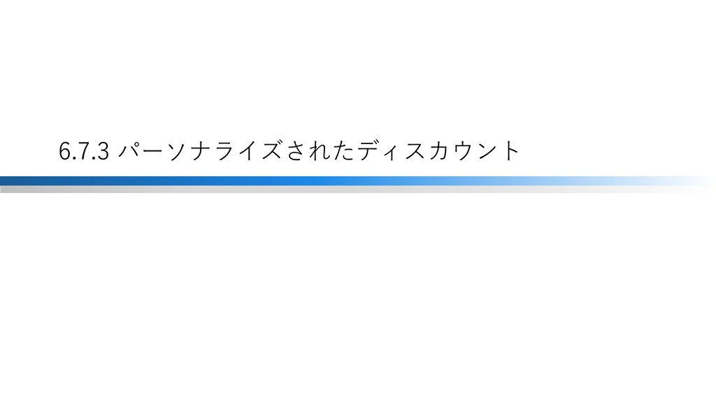 6.7.3 パーソナライズされたディスカウント