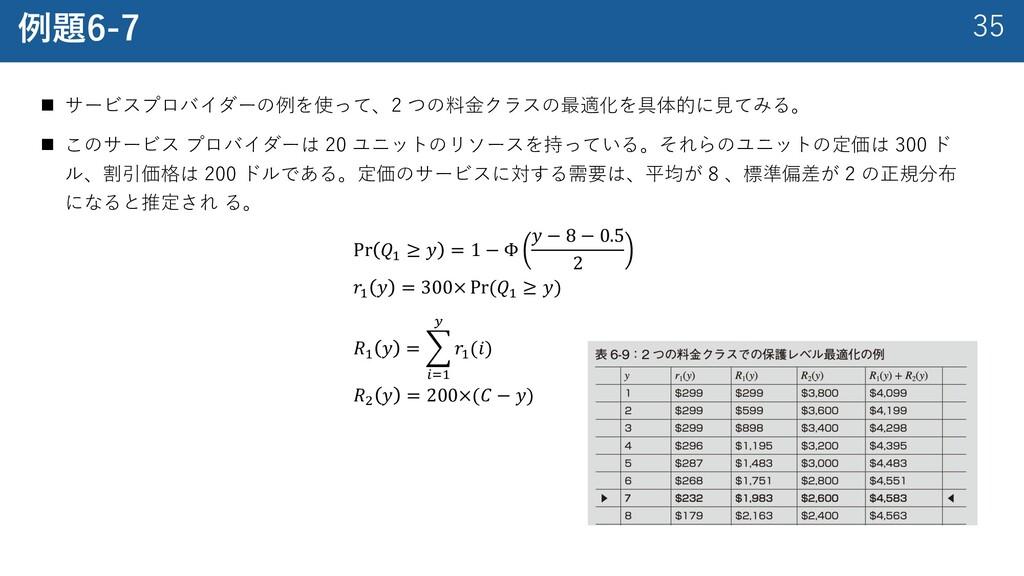 35 例題6-7 n サービスプロバイダーの例を使って、2 つの料⾦クラスの最適化を具体的に⾒...