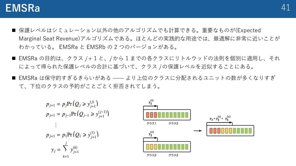 41 EMSRa n 保護レベルはシミュレーション以外の他のアルゴリズムでも計算できる。重要な...