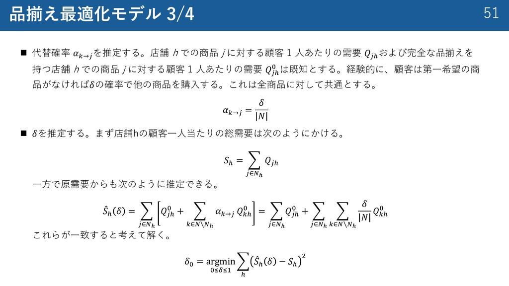 51 品揃え最適化モデル 3/4 n 代替確率 𝛼6→) を推定する。店舗 h での商品 j ...