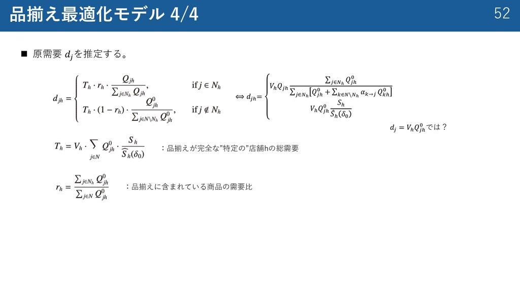"""52 品揃え最適化モデル 4/4 n 原需要 𝑑) を推定する。 :品揃えが完全な""""特定の""""店..."""