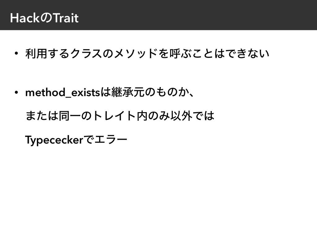 HackͷTrait • ར༻͢ΔΫϥεͷϝιουΛݺͿ͜ͱͰ͖ͳ͍ • method_ex...