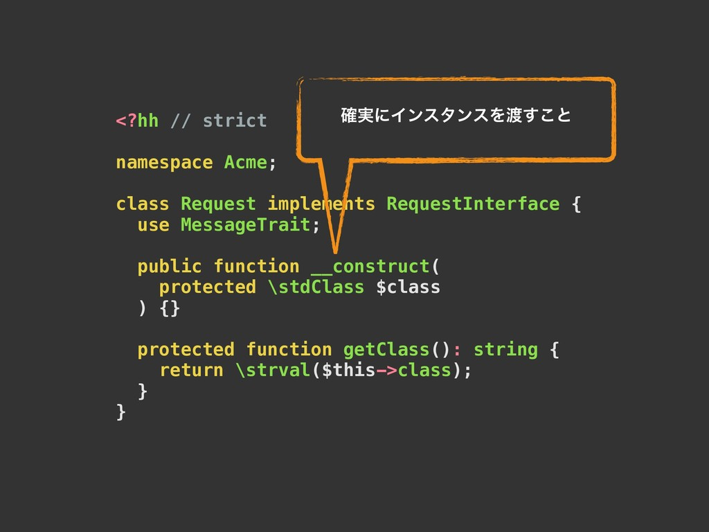 <?hh // strict namespace Acme; class Request im...