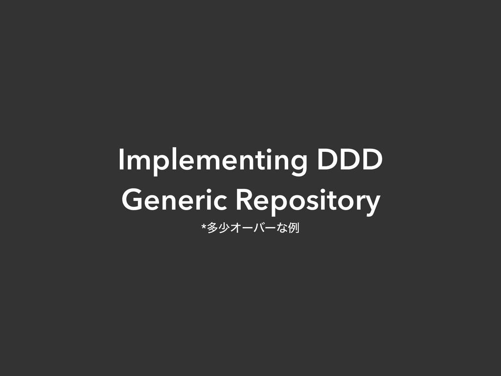 Implementing DDD Generic Repository *ଟগΦʔόʔͳྫ