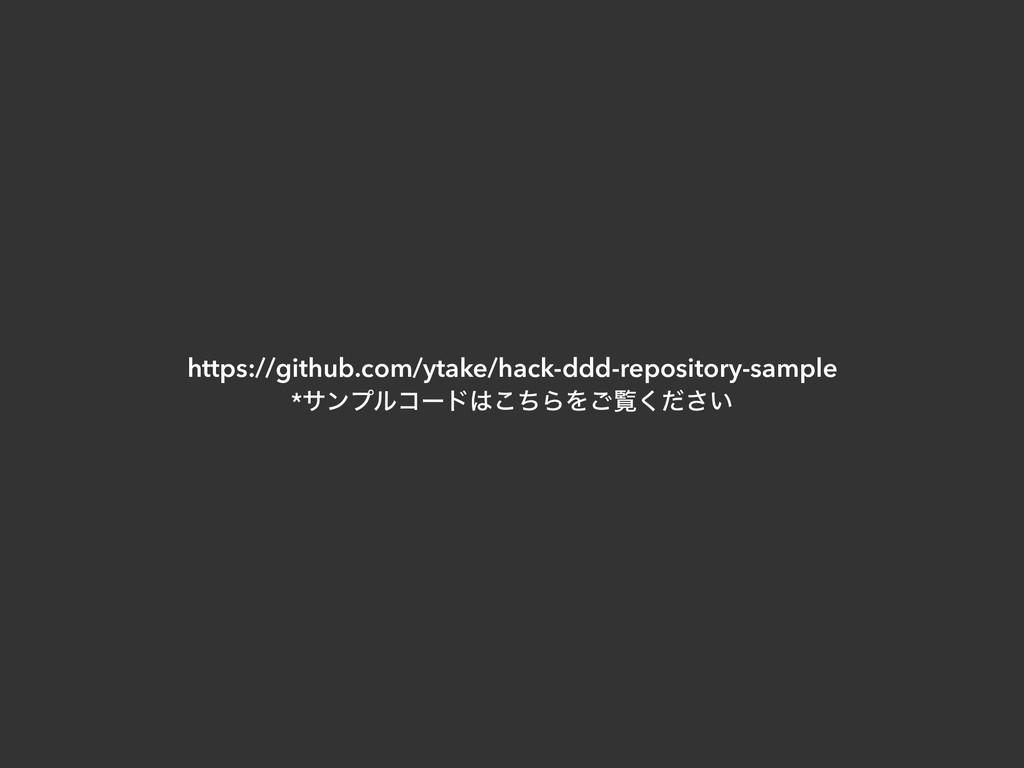 https://github.com/ytake/hack-ddd-repository-sa...