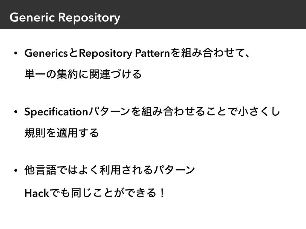 Generic Repository • GenericsͱRepository Patter...