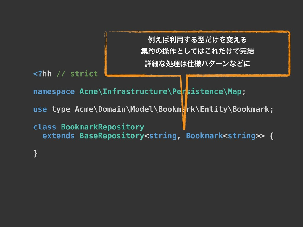 <?hh // strict namespace Acme\Infrastructure\Pe...