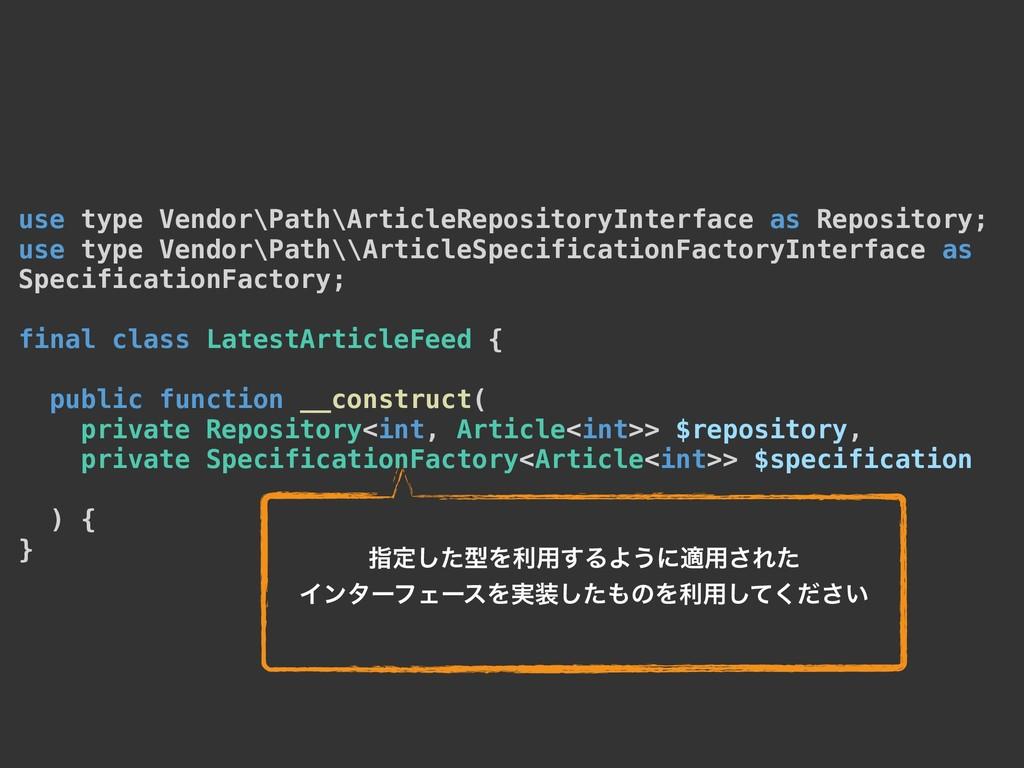 use type Vendor\Path\ArticleRepositoryInterface...