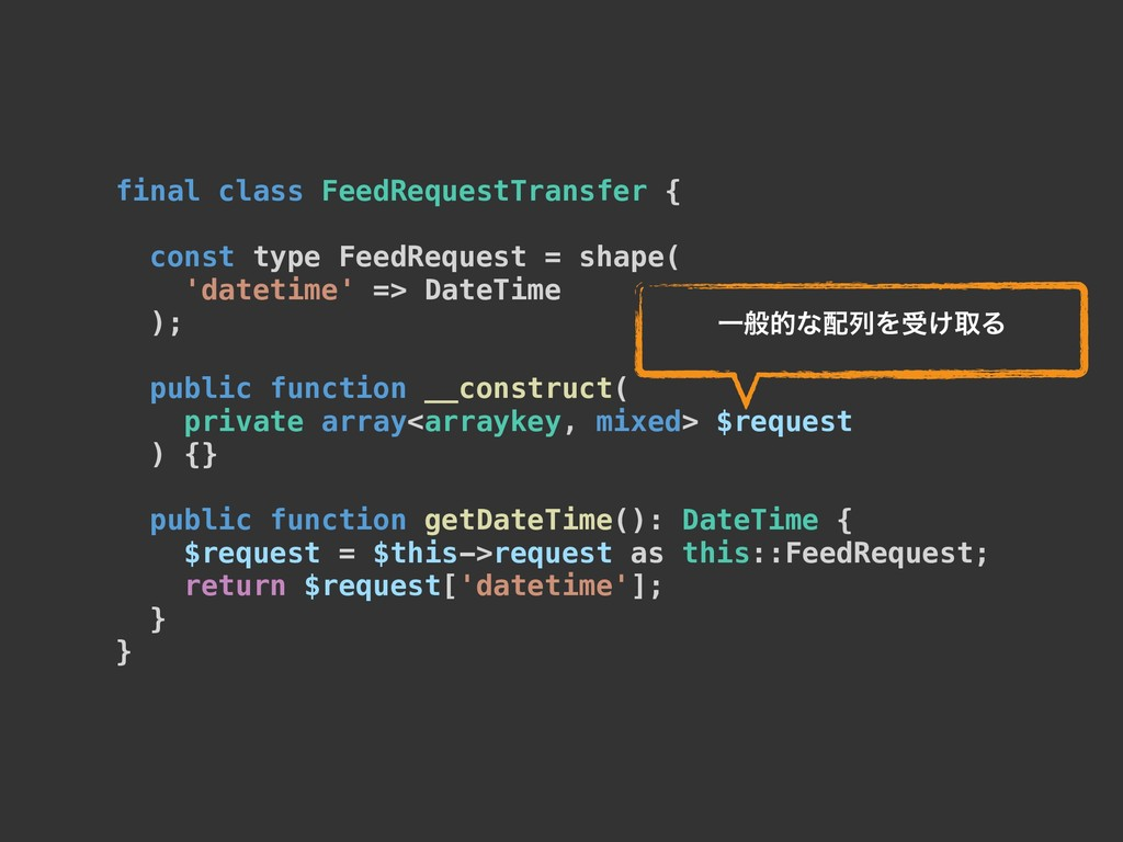 final class FeedRequestTransfer { const type Fe...