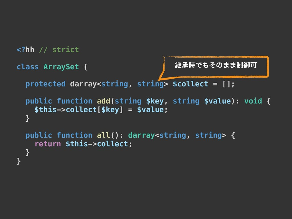 <?hh // strict class ArraySet { protected darra...