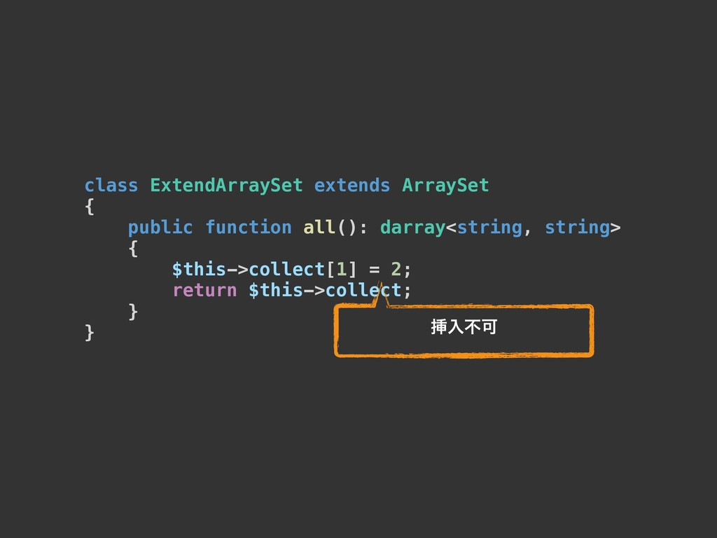class ExtendArraySet extends ArraySet { public ...