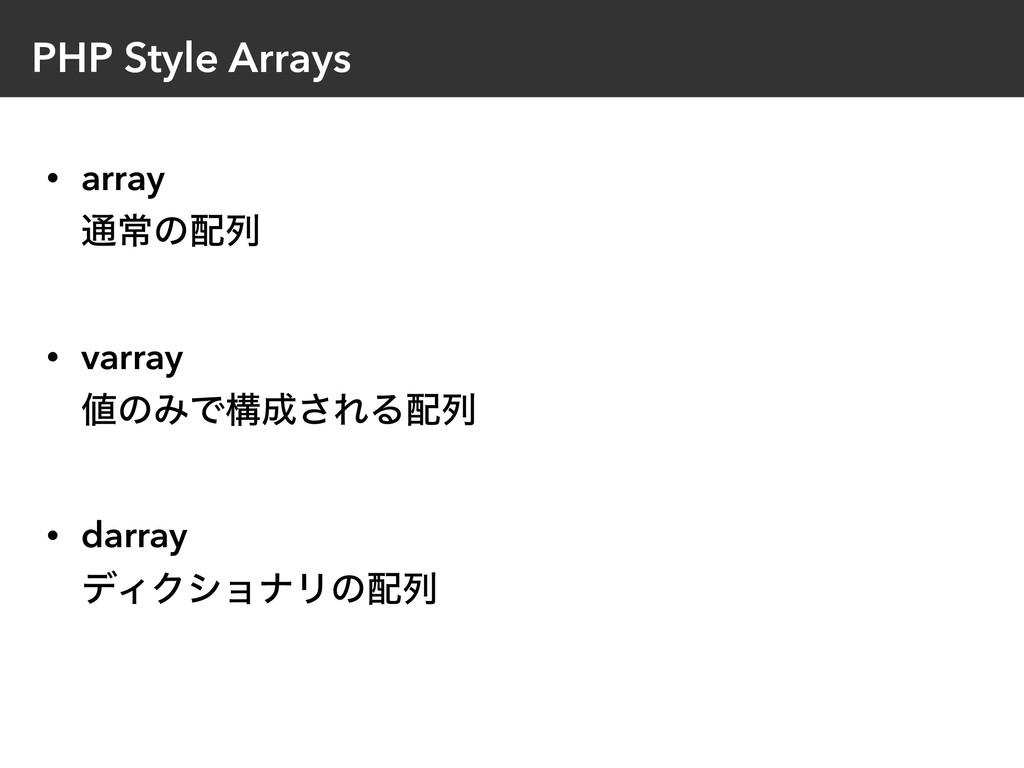PHP Style Arrays • array ௨ৗͷྻ • varray ͷΈͰߏ...