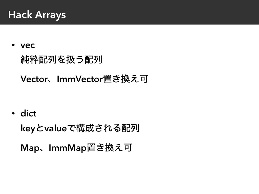 Hack Arrays • vec ७ਮྻΛѻ͏ྻ VectorɺImmVectorஔ...