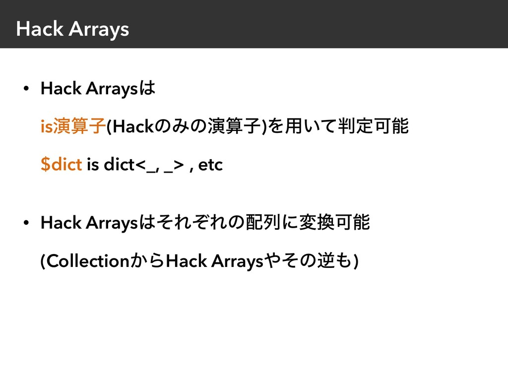 Hack Arrays • Hack Arrays͸