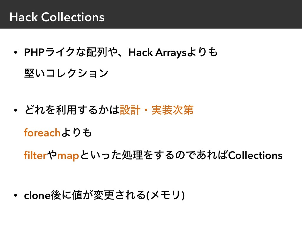 Hack Collections • PHPϥΠΫͳ഑ྻ΍ɺHack ArraysΑΓ΋