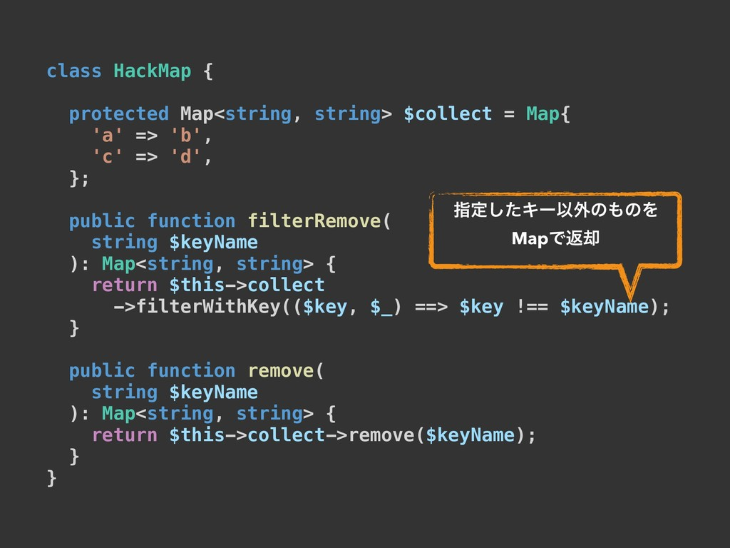 class HackMap { protected Map<string, string> $...