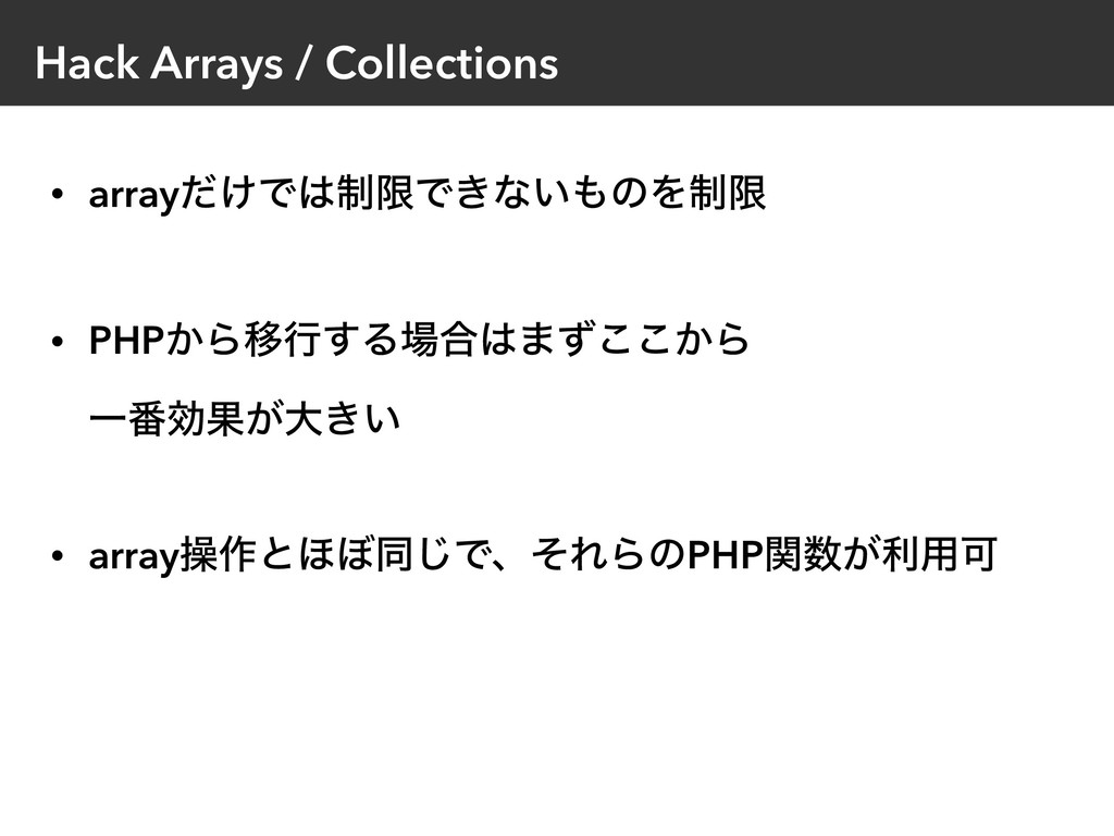 Hack Arrays / Collections • array͚ͩͰ͸੍ݶͰ͖ͳ͍΋ͷΛ੍...