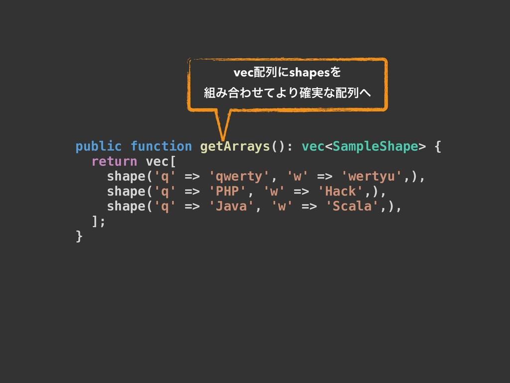 public function getArrays(): vec<SampleShape> {...