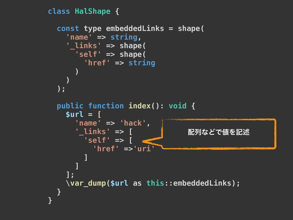 class HalShape { const type embeddedLinks = sha...