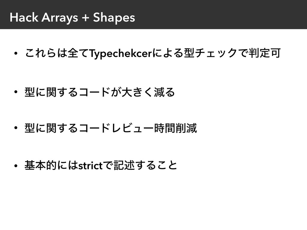 Hack Arrays + Shapes • ͜ΕΒ͸શͯTypechekcerʹΑΔܕνΣο...