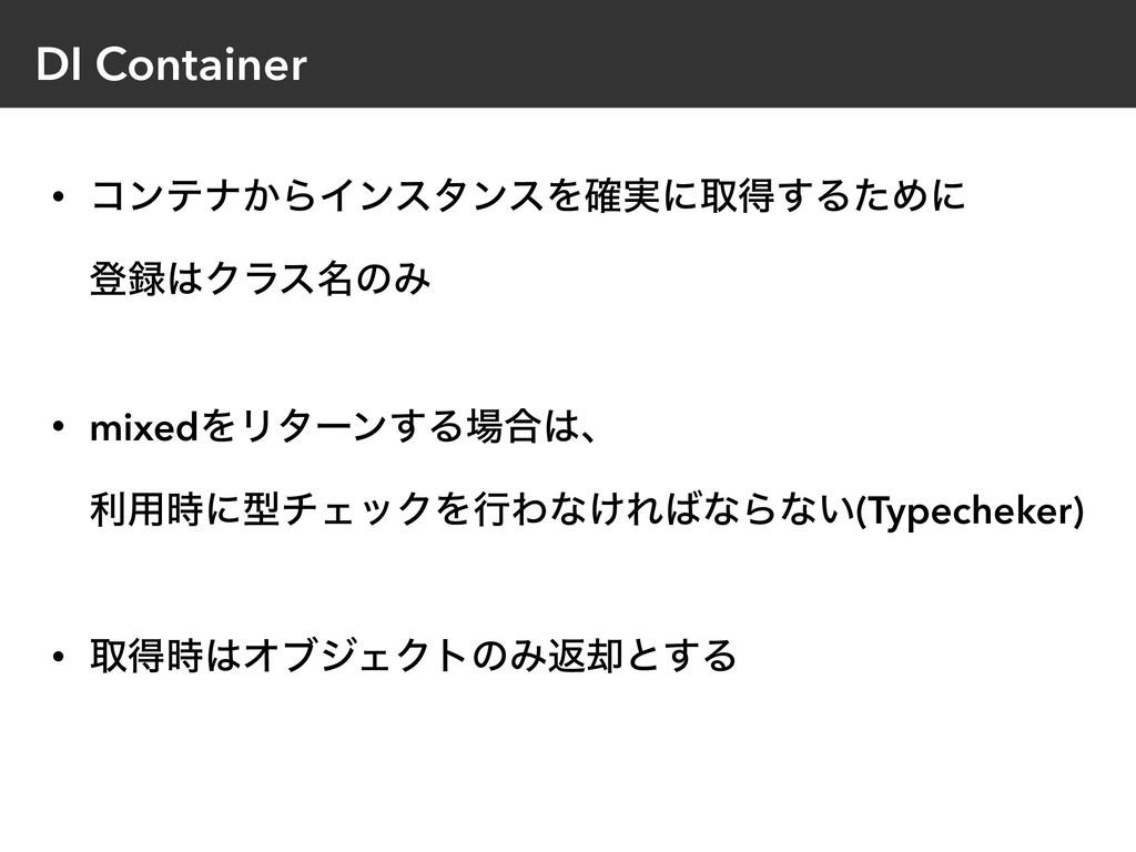DI Container • ίϯςφ͔ΒΠϯελϯεΛ࣮֬ʹऔಘ͢ΔͨΊʹ ొΫϥε໊...
