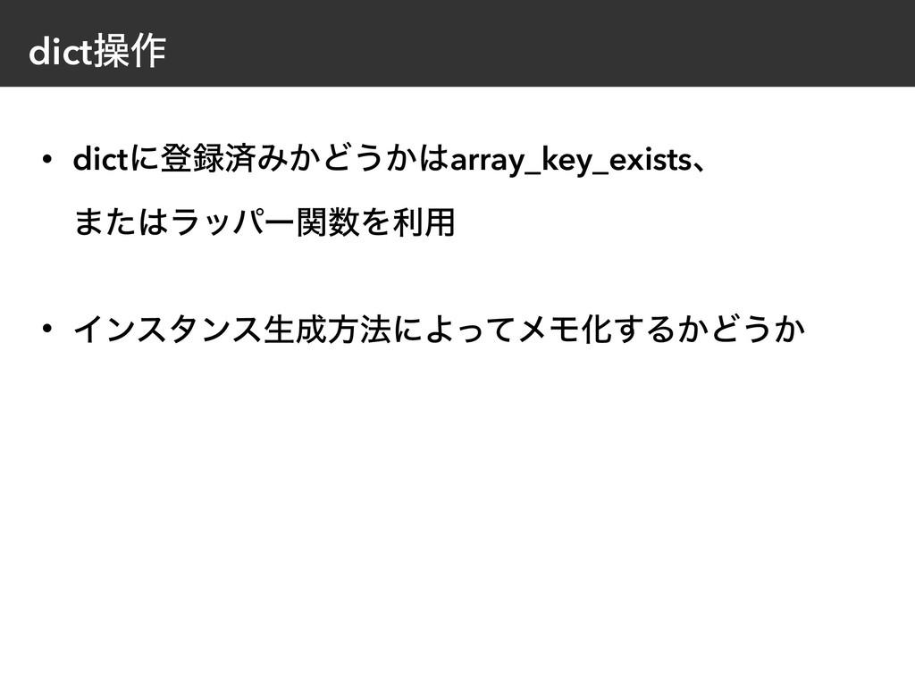 dictૢ࡞ • dictʹొࡁΈ͔Ͳ͏͔array_key_existsɺ ·ͨϥο...