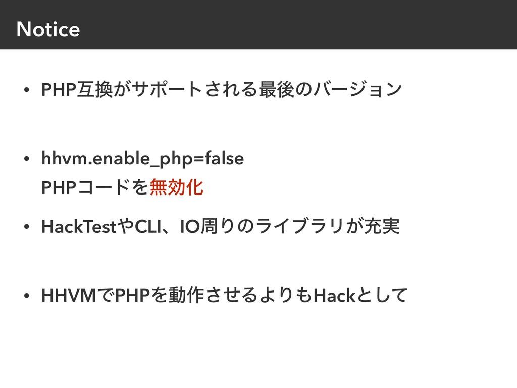 Notice • PHPޓ͕αϙʔτ͞ΕΔ࠷ޙͷόʔδϣϯ • hhvm.enable_ph...