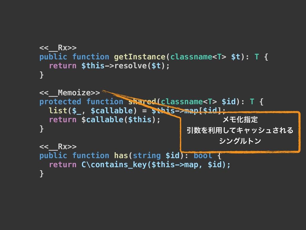 <<__Rx>> public function getInstance(classname<...
