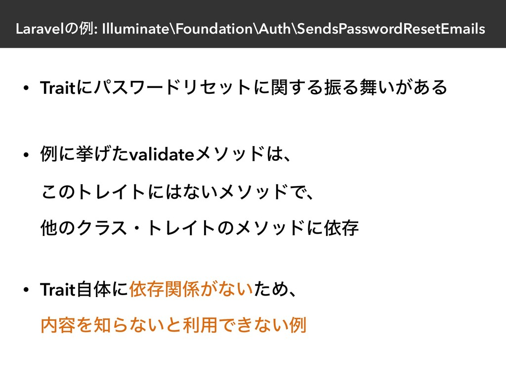 Laravelͷྫ: Illuminate\Foundation\Auth\SendsPass...