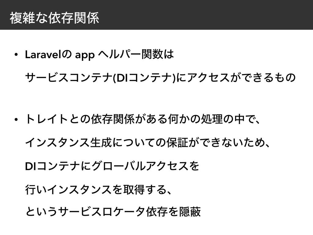 ෳͳґଘؔ • Laravelͷ app ϔϧύʔؔ αʔϏείϯςφ(DIίϯςφ...