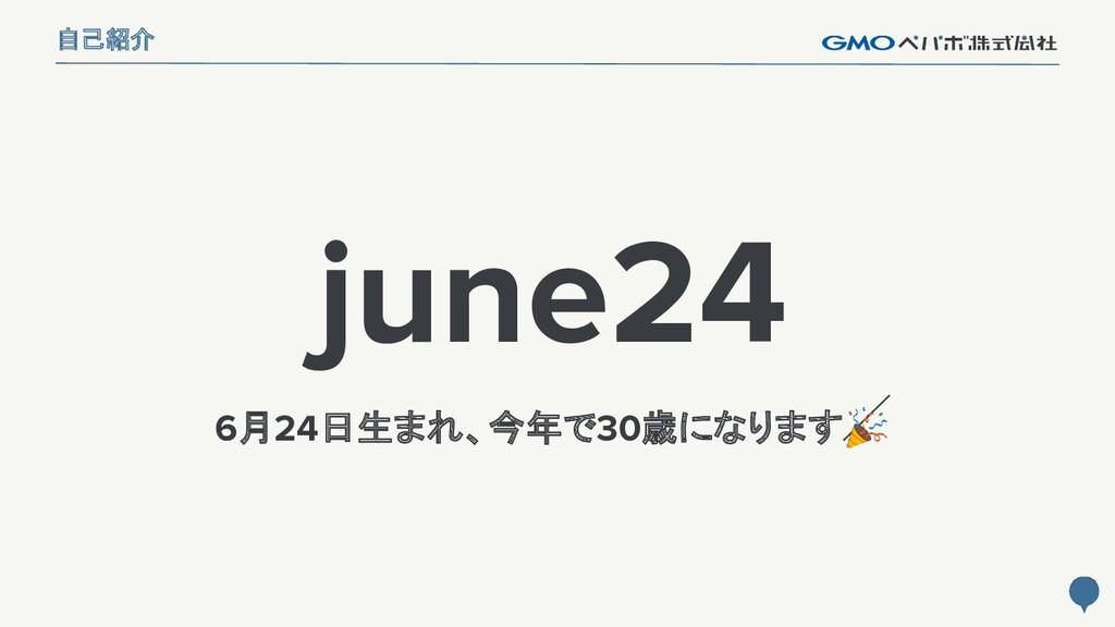 3 june24 6月24日生まれ、今年で30歳になります 自己紹介