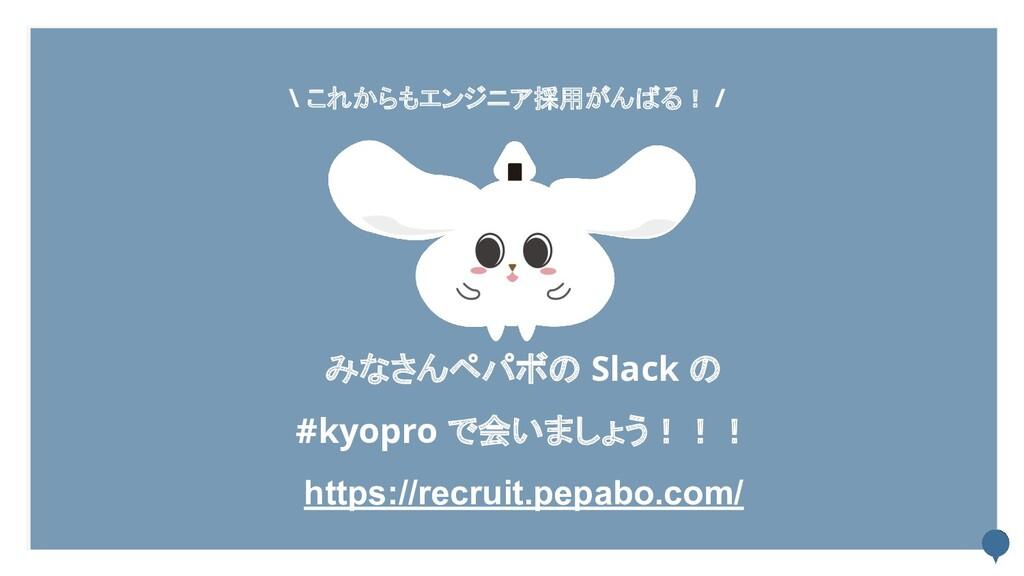 27 みなさんペパボの Slack の #kyopro で会いましょう!!! https://...