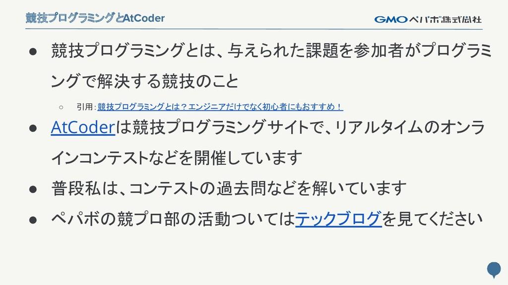 5 競技プログラミングとAtCoder ● 競技プログラミングとは、与えられた課題を参加者がプ...