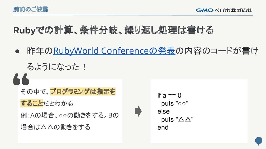 7 腕前のご披露 ● 昨年のRubyWorld Conferenceの発表の内容のコードが書け...