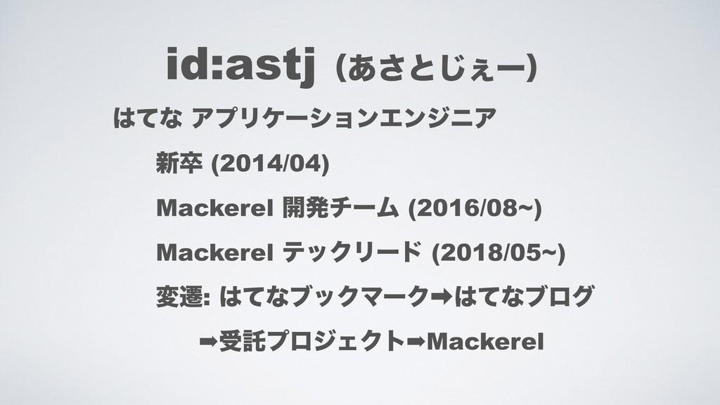 id:astjʢ͋͞ͱ͐͡ʔʣ ͯͳ ΞϓϦέʔγϣϯΤϯδχΞ ৽ଔ (2014/04) ...