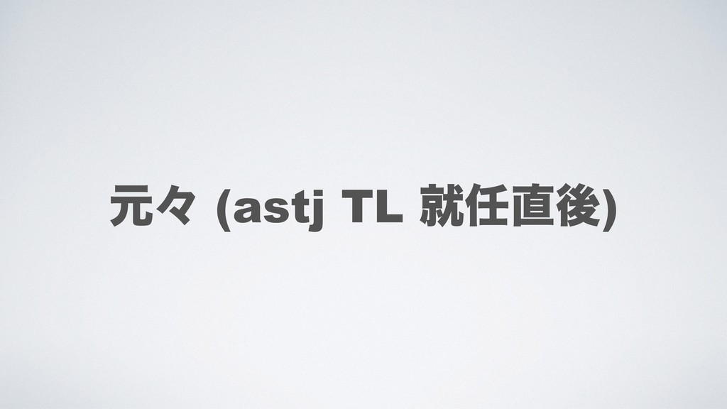 ݩʑ (astj TL बޙ)