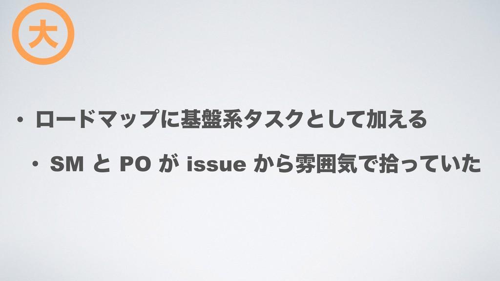 • ϩʔυϚοϓʹج൫ܥλεΫͱͯ͠Ճ͑Δ • SM ͱ PO ͕ issue ͔ΒงғؾͰर...