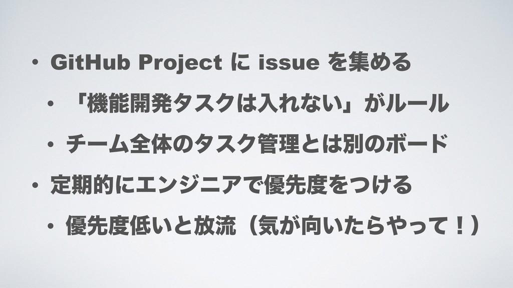 • GitHub Project ʹ issue ΛूΊΔ • ʮػ։ൃλεΫೖΕͳ͍ʯ͕...