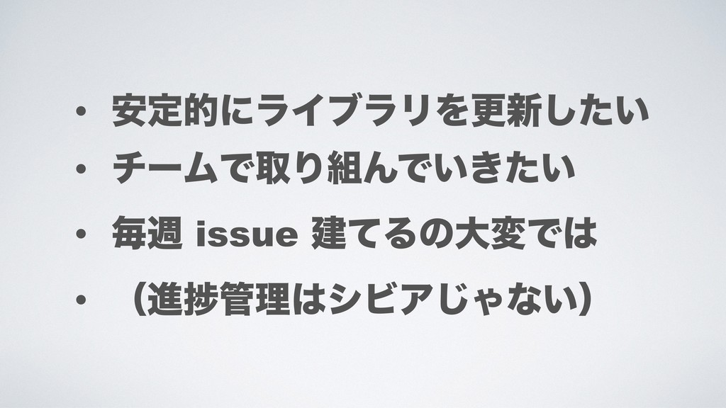 • ҆ఆతʹϥΠϒϥϦΛߋ৽͍ͨ͠ • νʔϜͰऔΓΜͰ͍͖͍ͨ • ຖि issue ݐͯ...