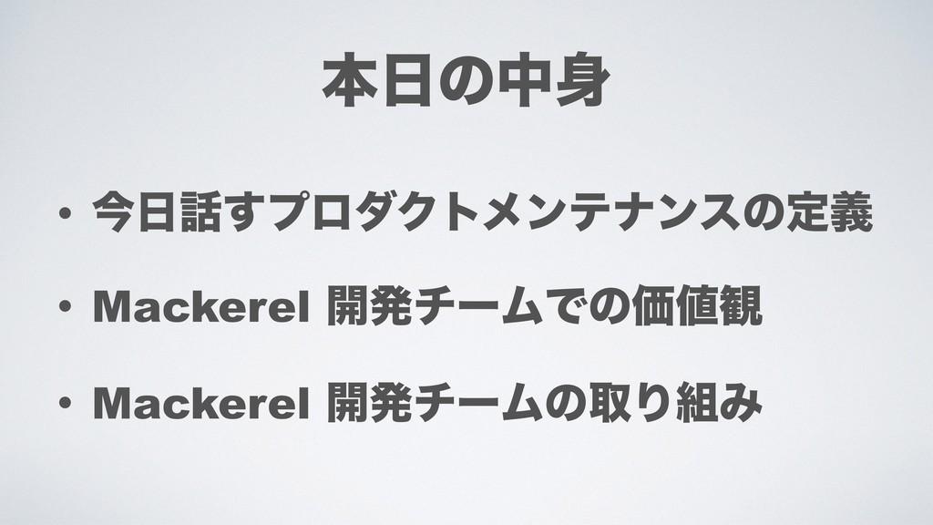 ຊͷத • ࠓ͢ϓϩμΫτϝϯςφϯεͷఆٛ • Mackerel ։ൃνʔϜͰͷՁ...