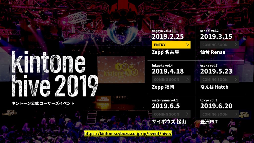 https://kintone.cybozu.co.jp/jp/event/hive/