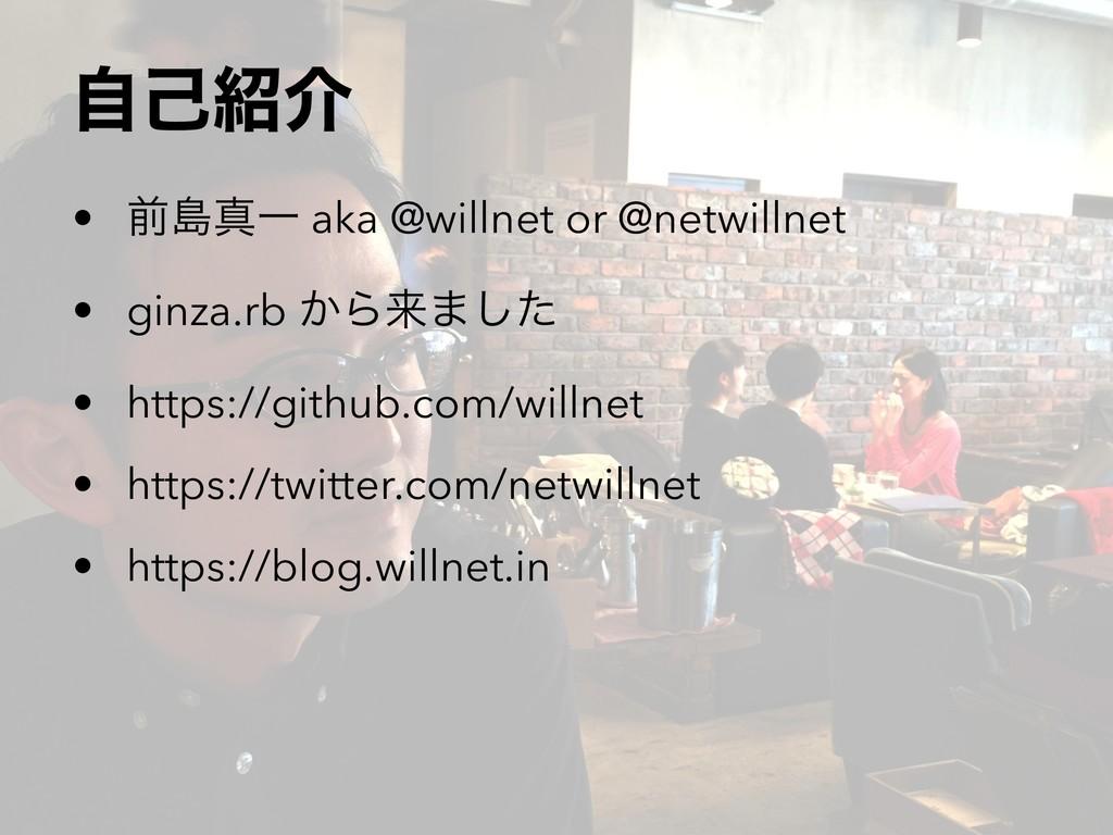 ࣗݾհ • લౡਅҰ aka @willnet or @netwillnet • ginza...