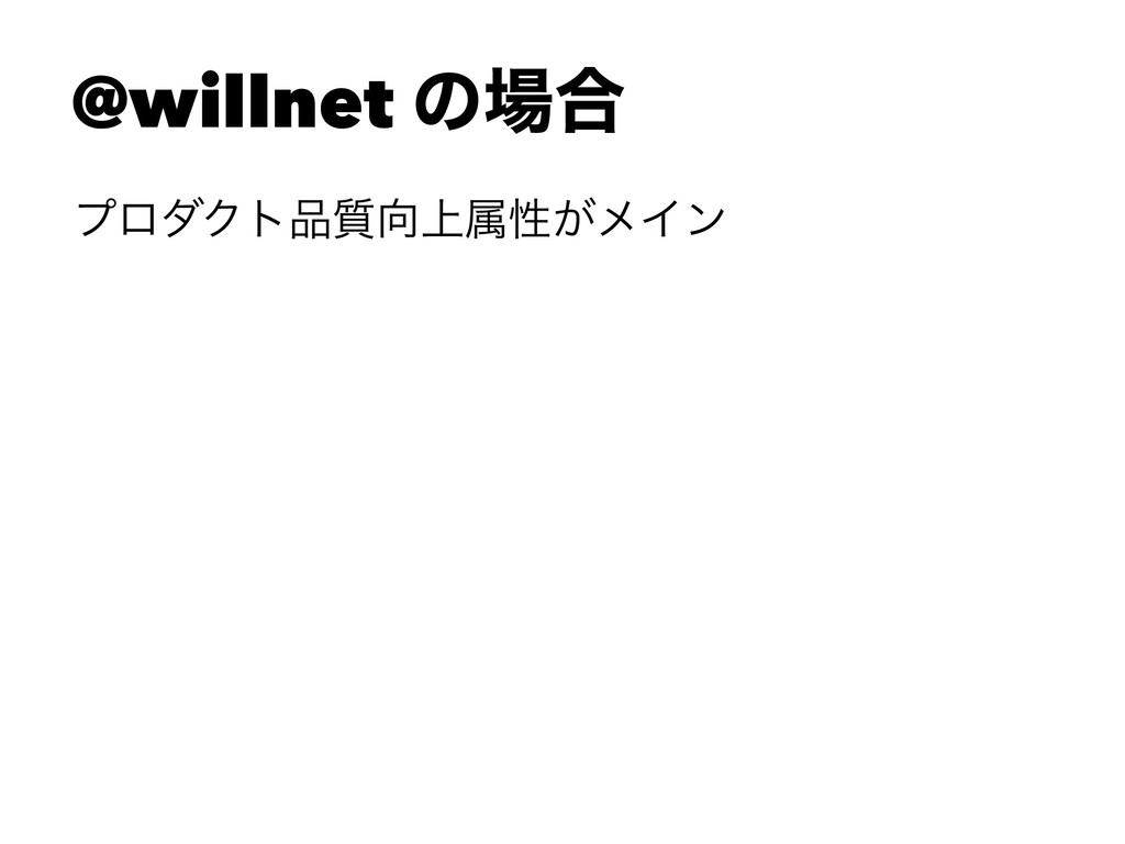 @willnet ͷ߹ ϓϩμΫτ্࣭ଐੑ͕ϝΠϯ