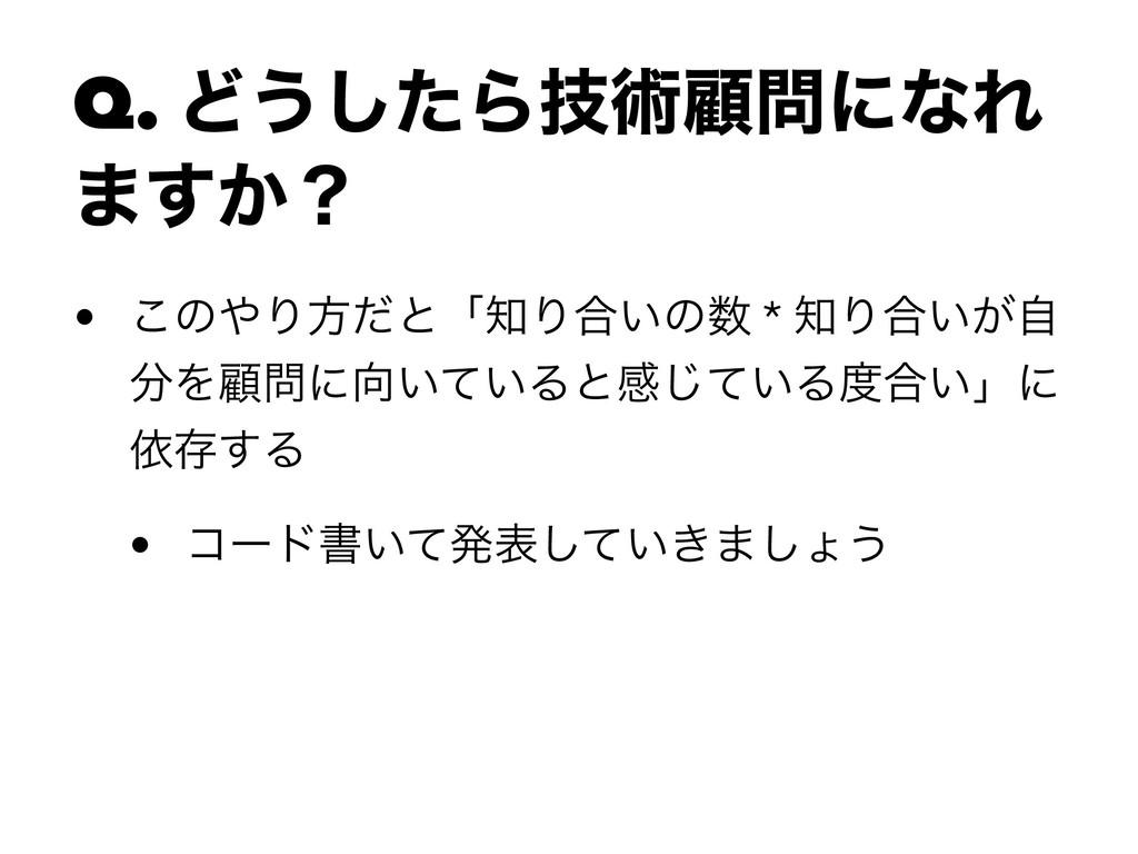 Q. Ͳ͏ͨ͠Βٕज़ސʹͳΕ ·͔͢ʁ • ͜ͷΓํͩͱʮΓ߹͍ͷ * Γ߹͍͕ࣗ ...