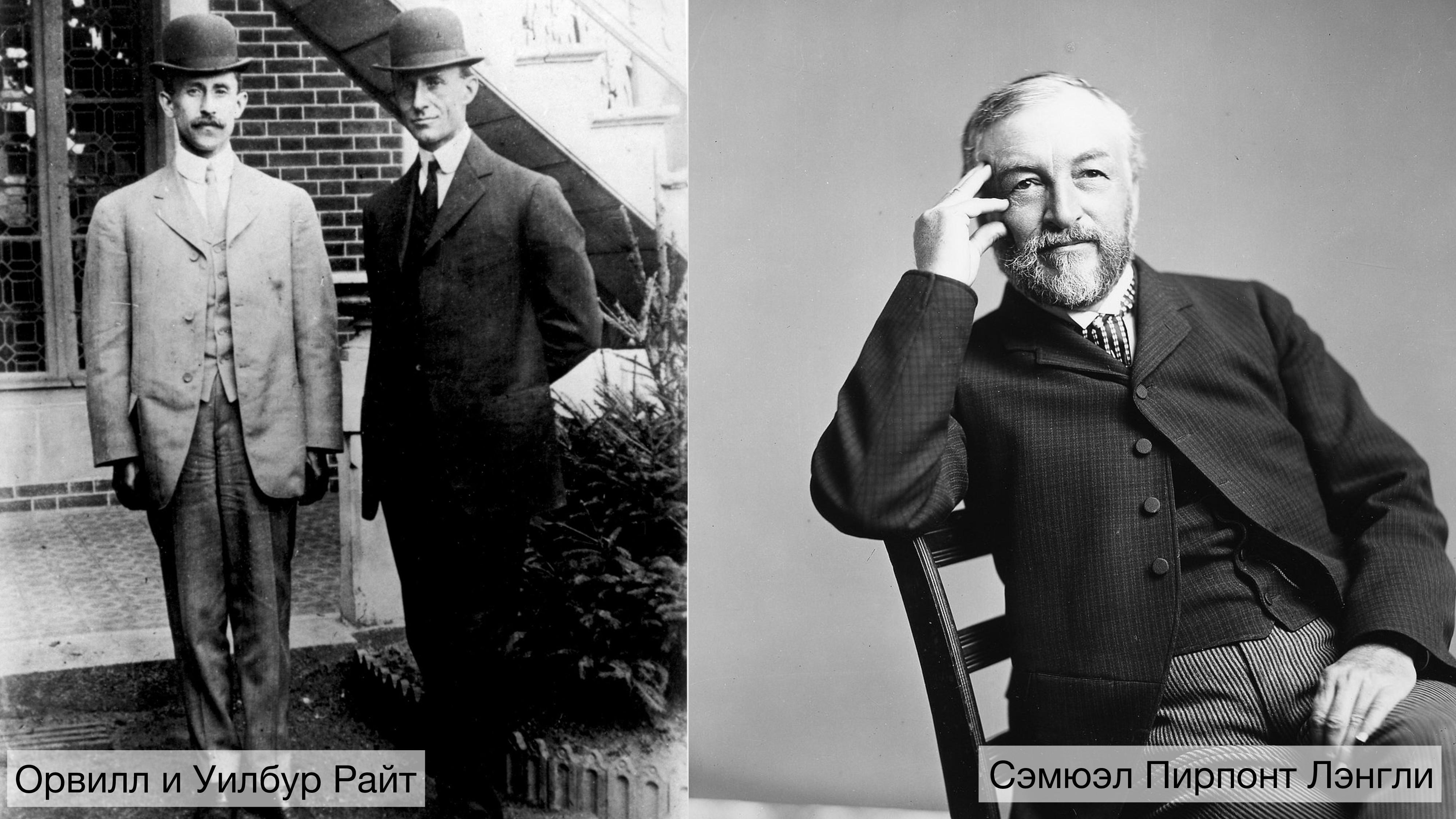 Орвилл и Уилбур Райт Сэмюэл Пирпонт Лэнгли