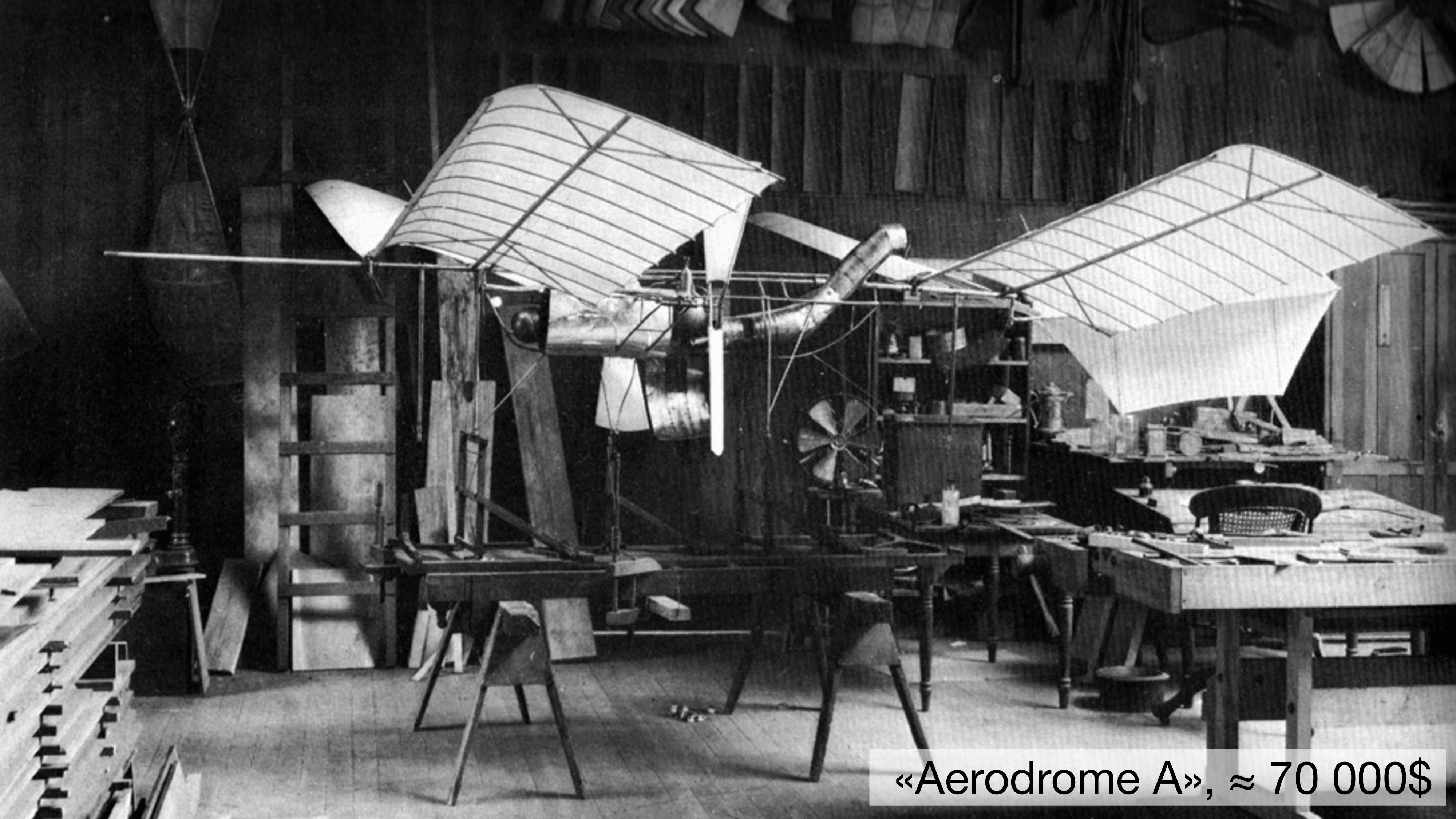 «Aerodrome A», ≈ 70 000$