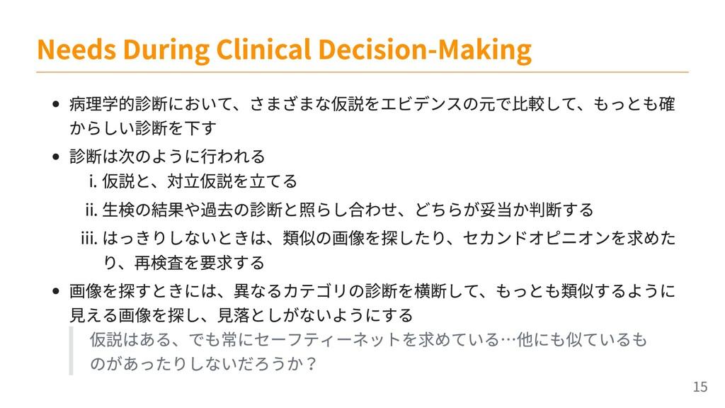 病理学的診断において、さまざまな仮説をエビデンスの元で比較して、もっとも確 からしい診断を下す...