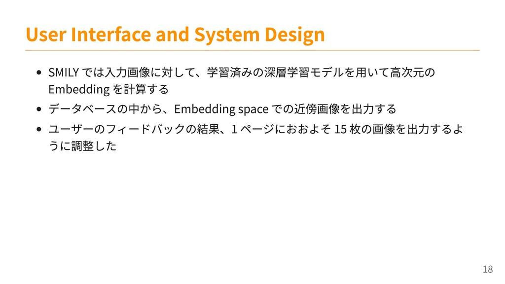 SMILY では入力画像に対して、学習済みの深層学習モデルを用いて高次元の Embedding...