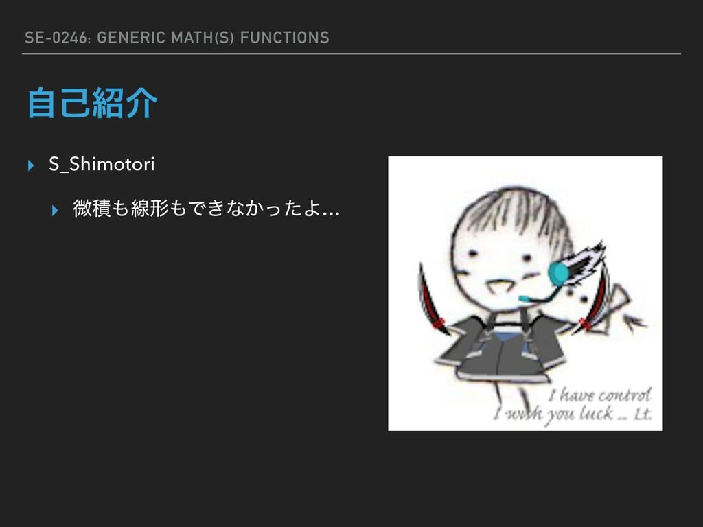 SE-0246: GENERIC MATH(S) FUNCTIONS ࣗݾհ ▸ S_Shi...